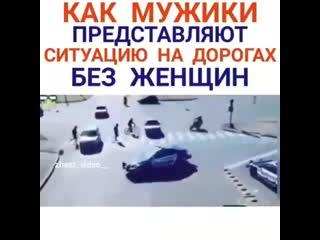 Ситуация на дорогах без женщин 😁