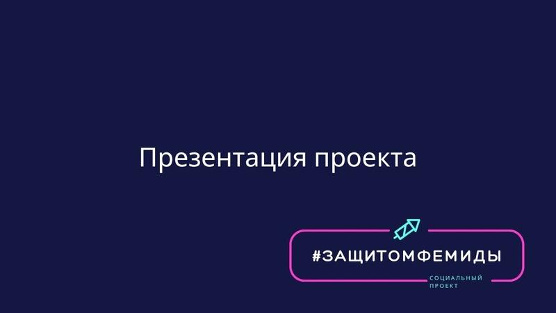 Презентация проекта ЗаЩитомФемиды