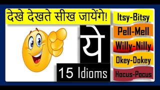 #Idioms_&_Phrases: 15 Idioms and phrases in English with Hindi meaning,