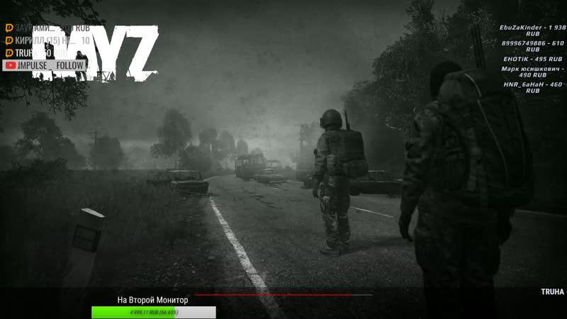 DayZ Livonia Поживем по выживаем