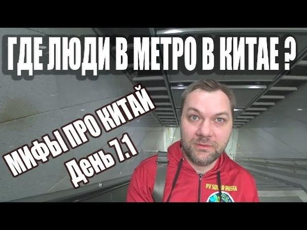 МЕТРО в КИТАЕ и реальность или как мы ехали в метро День 7.1