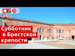 Субботник-2020 в Брестской крепости | ПРЯМОЙ ЭФИР