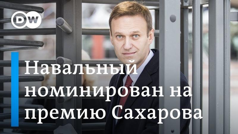 Алексей Навальный номинирован на Премию Сахарова: что думают по этому поводу Сенцов и Ходорковский?