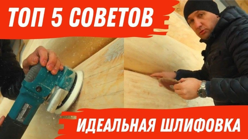 Как шлифовать и полировать сруб из бревна и бруса. ВСЕ о шлифовке деревянных домов. 18+