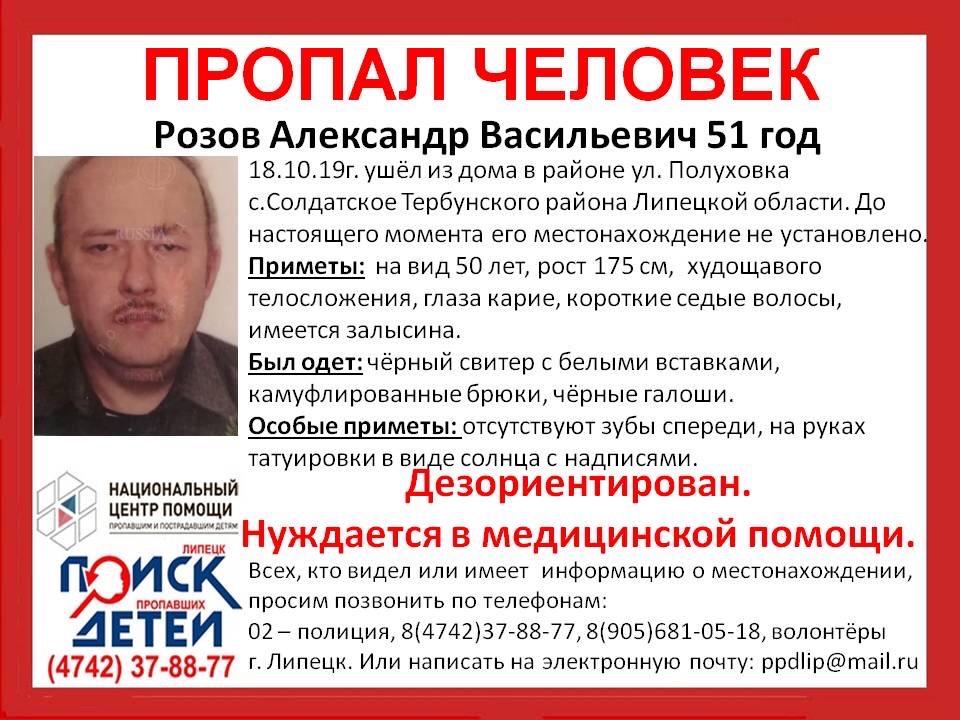 В Липецкой области пропали еще 2 человека — Изображение 1