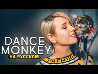Клава Транслейт - DANCE MONKEY  Tones and I (на русском)
