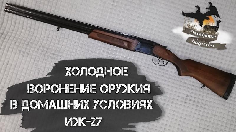 Холодное воронение оружия. Воронение ИЖ-27 в домашних условиях.