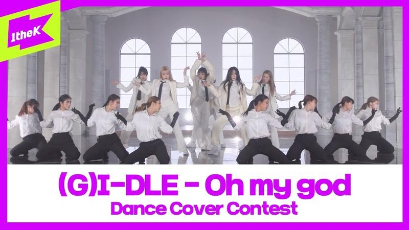 (여자)아이들 _ Oh my god 댄스커버 컨테스트 | (G)I-DLE_Oh my god(mirrored ver.) | 1theK Dance Cover Contest