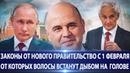 НОВЫЕ ЗАКОНЫ С 1 ФЕВРАЛЯ ЧТО ИЗМЕНИТСЯ В РОССИИ?