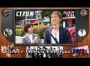 Live: | Смотрим GTO: Великий Учитель Онидзука 2012 (7-8 серии)