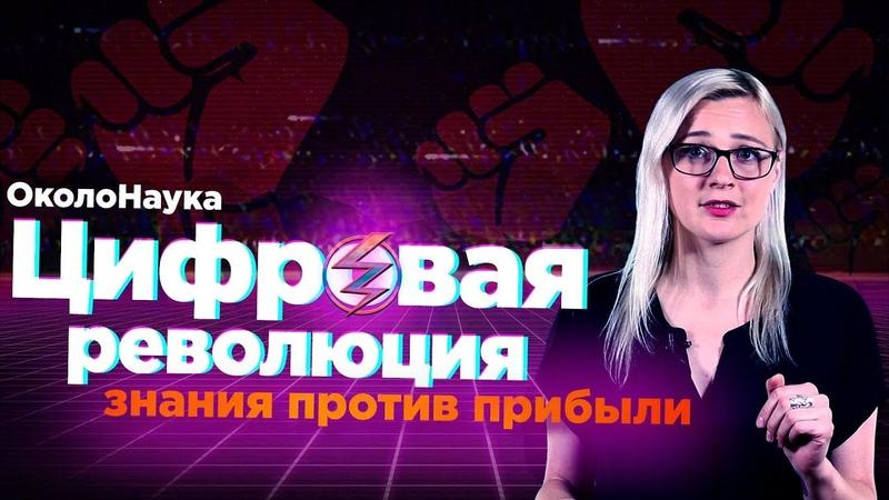 ЦИФРОВАЯ РЕВОЛЮЦИЯ / вестник бури