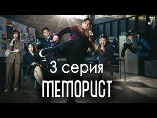 FSG Baddest Females Memorist | Меморист 3/16 (рус.саб)