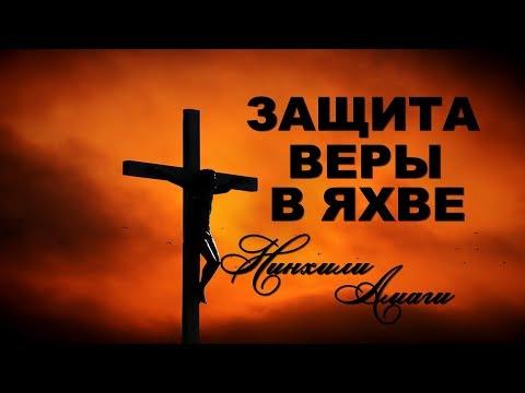 Защита веры в Яхве Нинхили Амаги