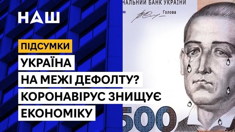 Україна на межі дефолту. Коронавірус знищує економіку — ПІДСУМКИ НАШ 19.03.20