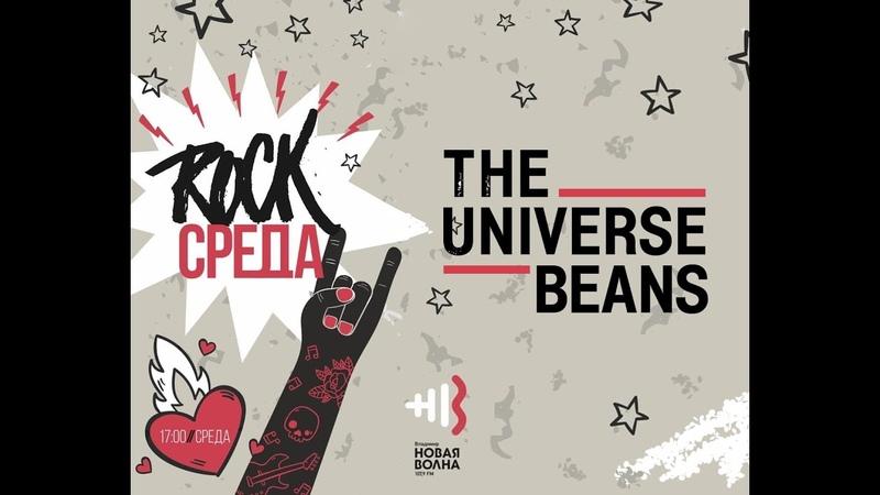 РОК-СРЕДА, эфир от 22.04.20, группа The Universe Beans