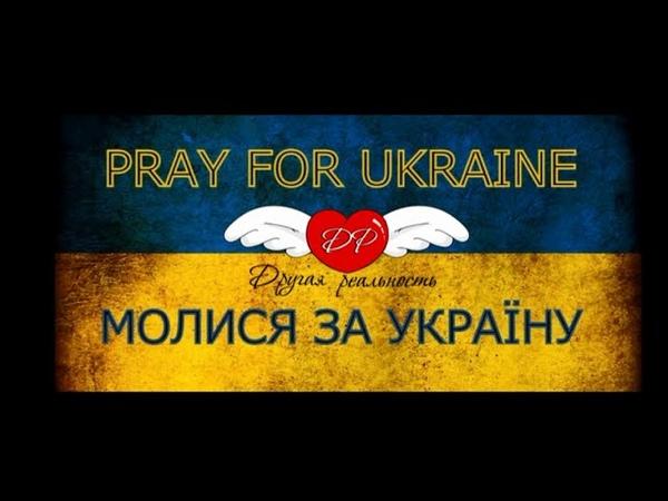 Молитва За Украину Другая Реальность