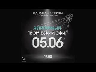 """""""Однажды вечером"""" Закрытие сезона в Студенческом клубе"""