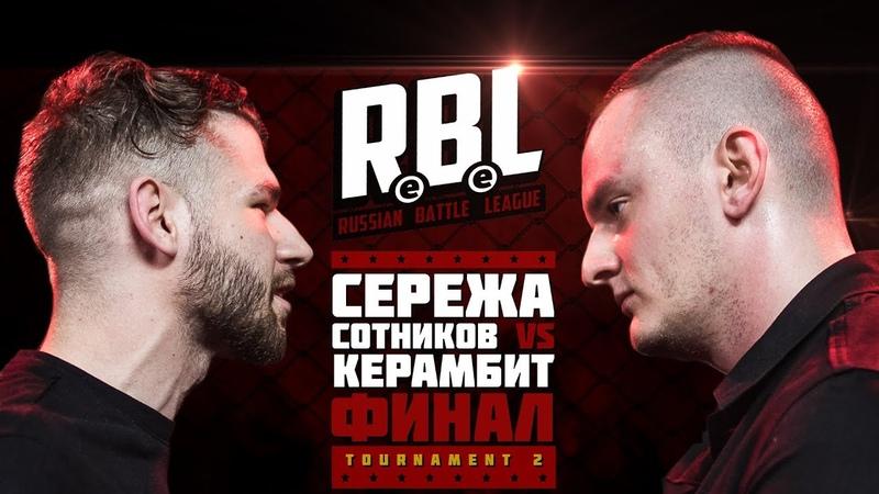 RBL: СЕРЕЖА СОТНИКОВ РЭПЕР VS КЕРАМБИТ (ФИНАЛ, TOURNAMENT 2, RUSSIAN BATTLE LEAGUE)