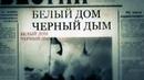 Белый дом черный дым Документальный фильм Владимира Чернышёва 2013