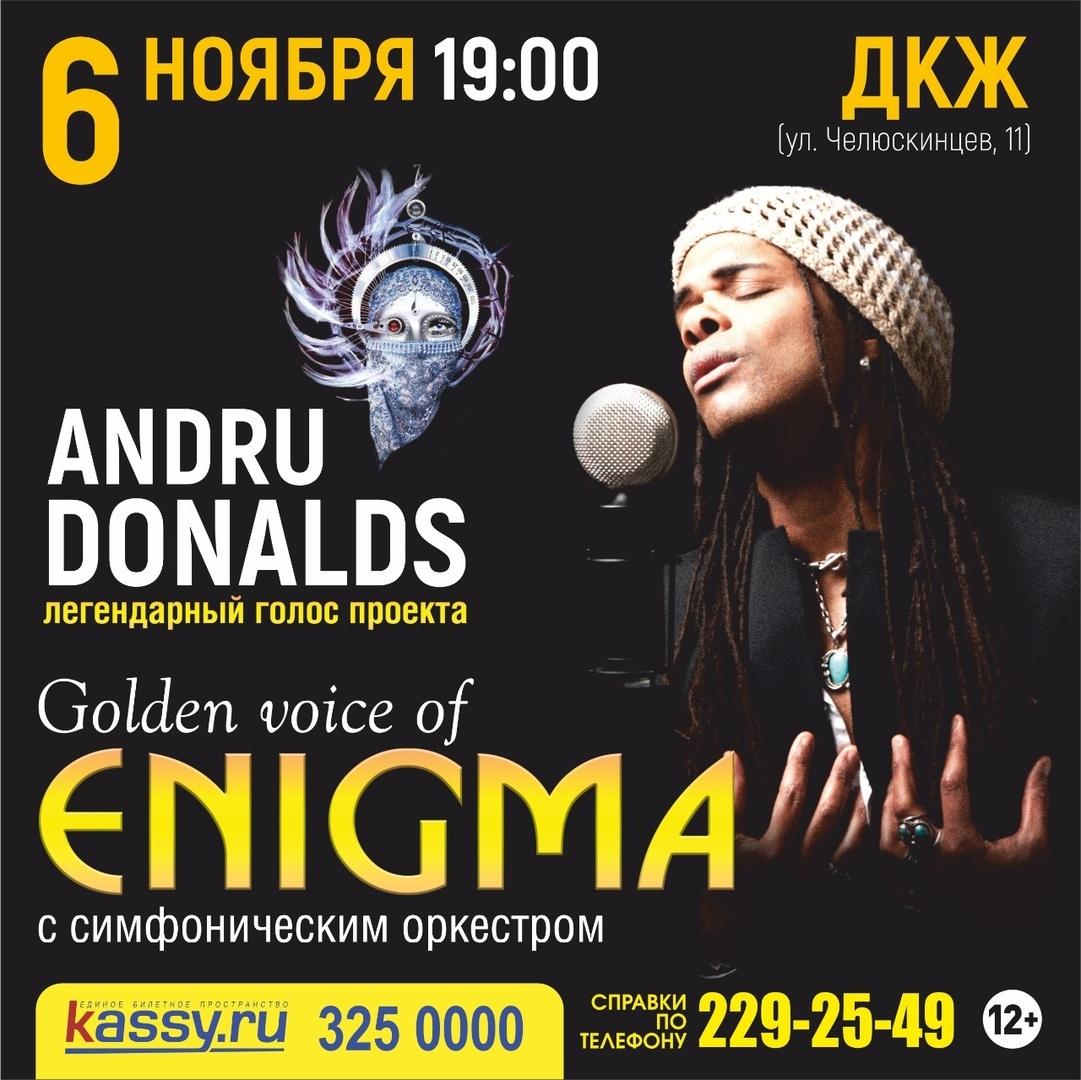 Афиша Новосибирск Бесплатно билеты на Концерт Эндрю Доналдса