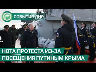 Киев направил Москве ноту протеста из-за посещения Путиным Крыма. События дня. ФАН-ТВ