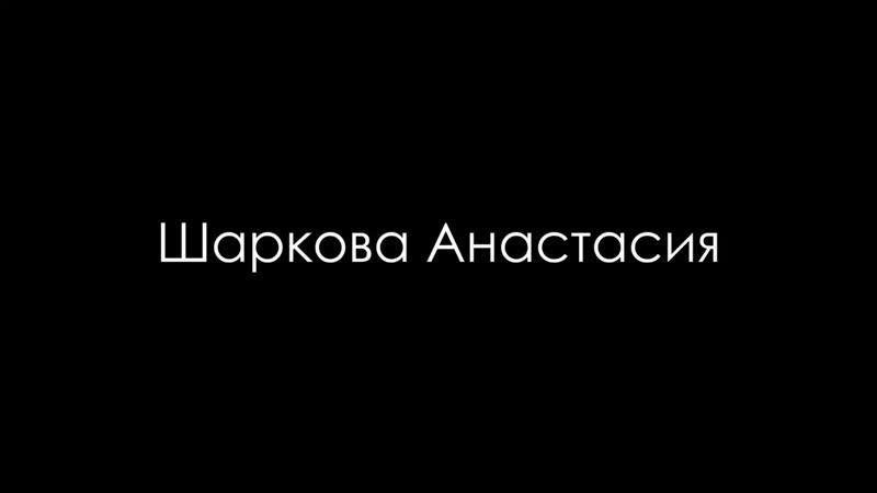 Шаркова Анастасия mp4