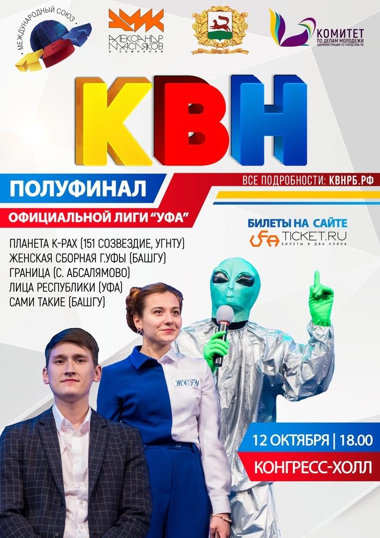 Афиша Уфа 12 октября - 1/2 Официальной лиги Уфа