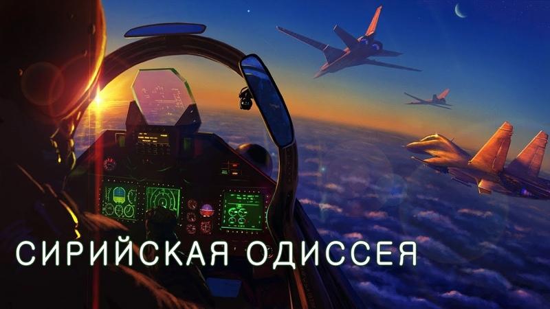 Сирийская Одиссея / Syrian Odyssey / RuAF in Syria / الجيش الروسي في سوريا ll [4К]