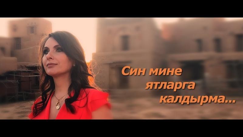 Shotoniphone Альбина Хакимова Син мине ятларга калдырма Kлип 2019