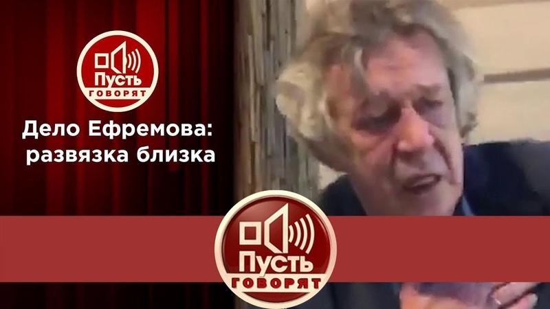 Признаю вину главная роль Михаила Ефремова Пусть говорят Выпуск от 03 09 2020