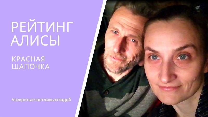 РЕЙТИНГ АЛИСЫ. Красная шапочка