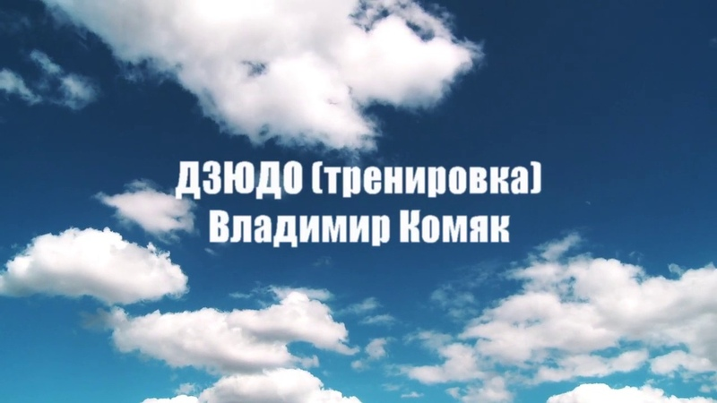 ДЗЮДО тренировка Владимир Комяк