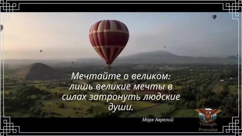 Мечтайте о великом_ лишь великие мечты в силах затронуть людские души. Марк Аврелий