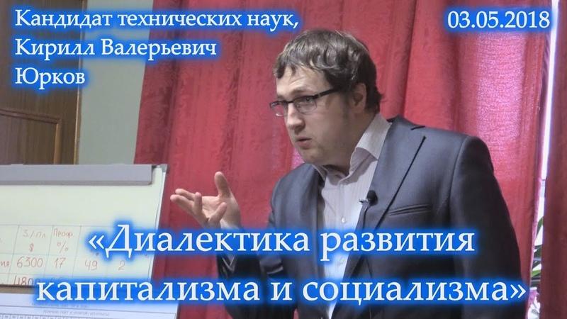 Диалектика развития капитализма и социализма Кирилл Валерьевич Юрков 03 05 2018