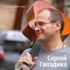Сергей Гвоздика - В сердце моем нету бога достойной любви