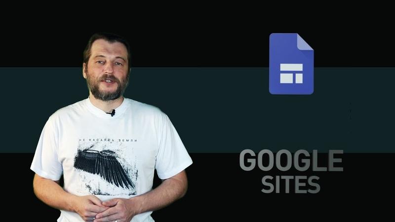 Google Sites как делать бесплатные сайты и посадочные страницы