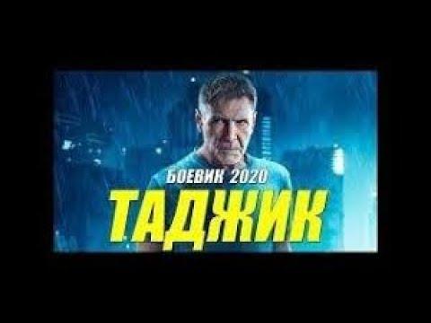 """Фильм порвал черных """"ТАДЖИК """" Русские боевики 2020 новинки"""