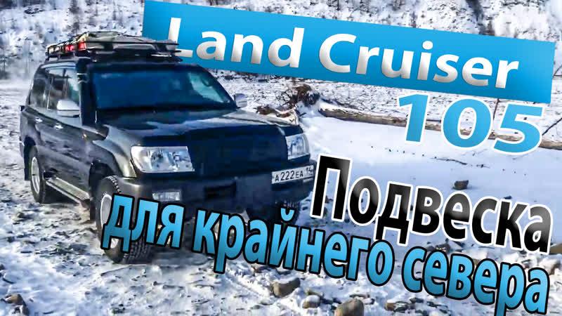 Toyota Land Cruiser 105 с пневмобаллонами для крайнего севера