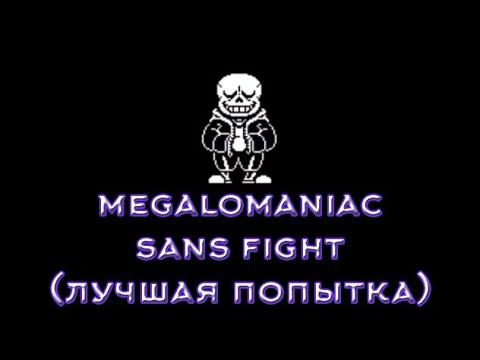 Glitchtale Sans fight Megalomaniac моя лучшая попытка