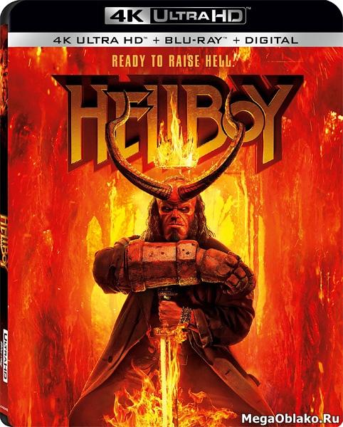 Хеллбой/ Hellboy (2019) | UltraHD 4K 2160p