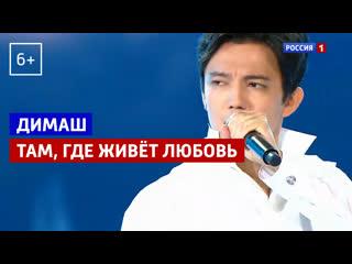 Димаш Кудайберген на Новой волне-2019 - Там, где живёт любовь - Россия 1