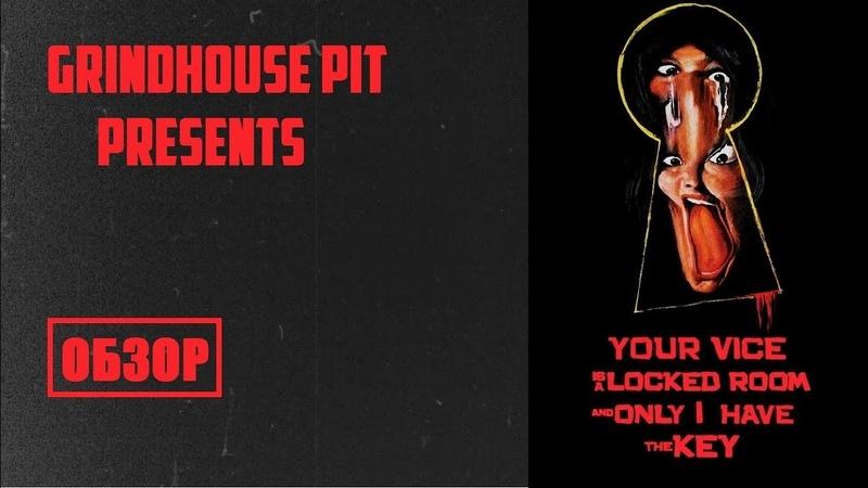Глаз черного кота Il tuo vizio è una stanza chiusa e solo io ne ho la chiave 1972