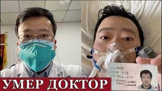 Первый обнаруживший коронавирус доктор, сам заразился вирусом и...