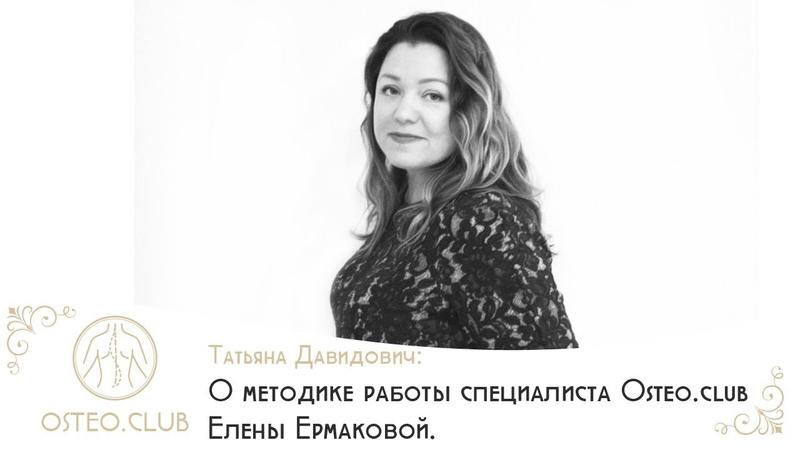 Татьяна Давидович об остеопатическом методе Елены Ермаковой