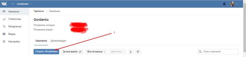 Как создать рекламное объявление ВКонтакте, изображение №2