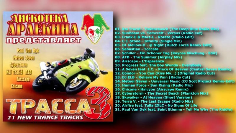 Дискотека Арлекина представляет Трасса 3 2000 ARLECINO RECORDS