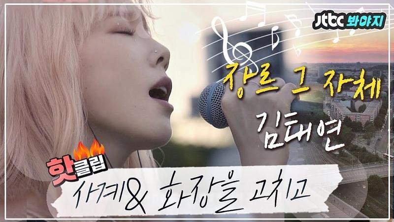 ♨핫클립♨[HD] 장르가 김태연(TAEYEON), 절절한 목소리로 부르는 '사계 화장을 고치
