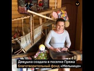 Девушка изменила жизнь посёлка с помощью волонтерства
