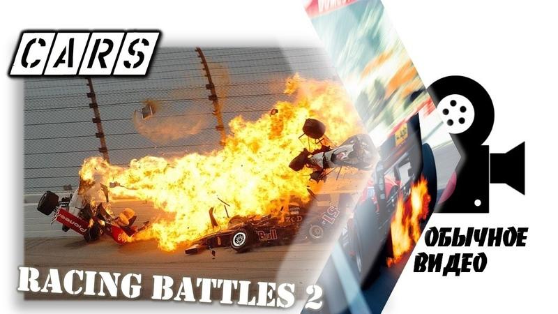 Аварии на гонках Racing battles 2 ОБЫЧНОЕ ВИДЕО 2020