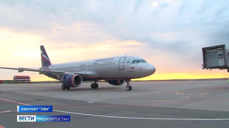 Возвращение домой в Уфу прибыли вывозные рейсы из Индии и США